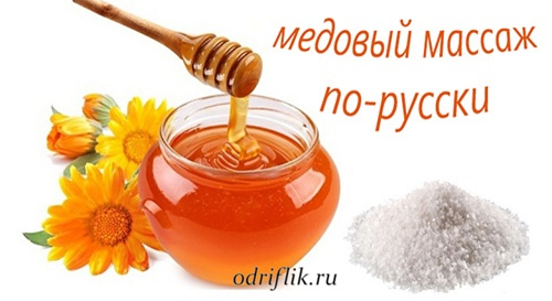 Медовый массаж по-русски, по-тибетски и по-французски