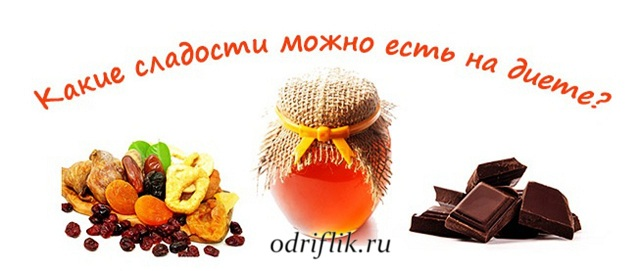 какие сладости можно есть на диете