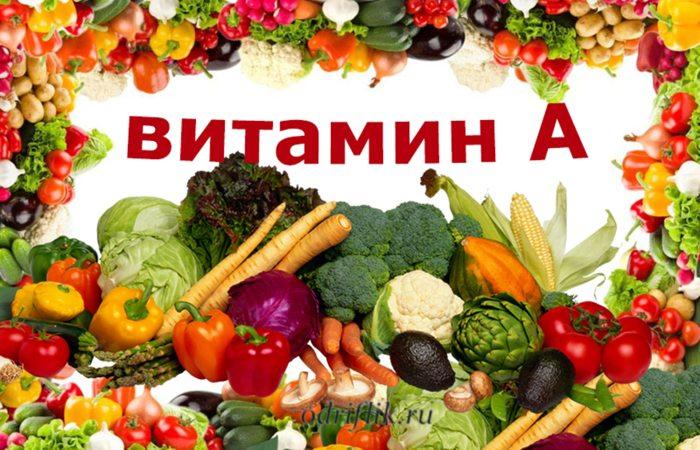 Полезные свойства витамина А 2