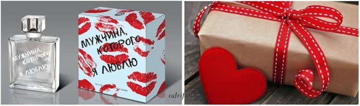Оригинальный подарок парню на день влюбленных 6