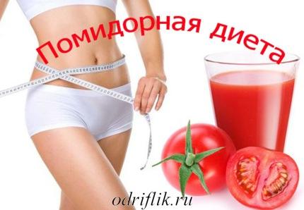 Диеты для похудения на помидорах