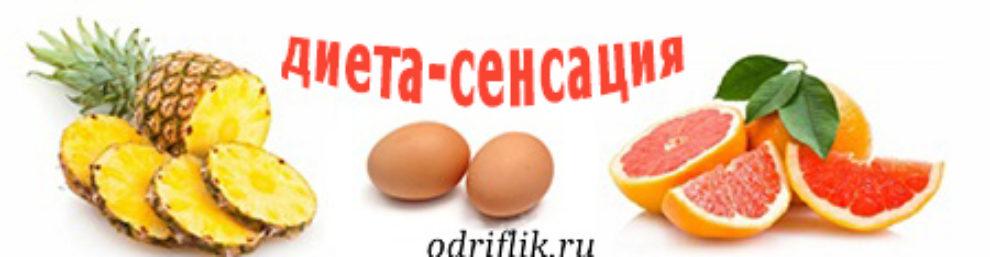 Dieta-sensatsiya-minus-25-kg-za-5-dnej 3