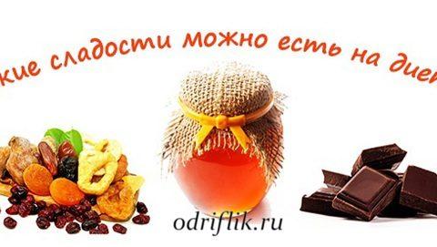 акие сладости можно есть на диете
