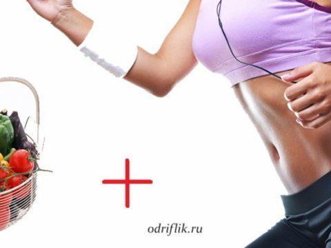 Основные правила питания для похудения